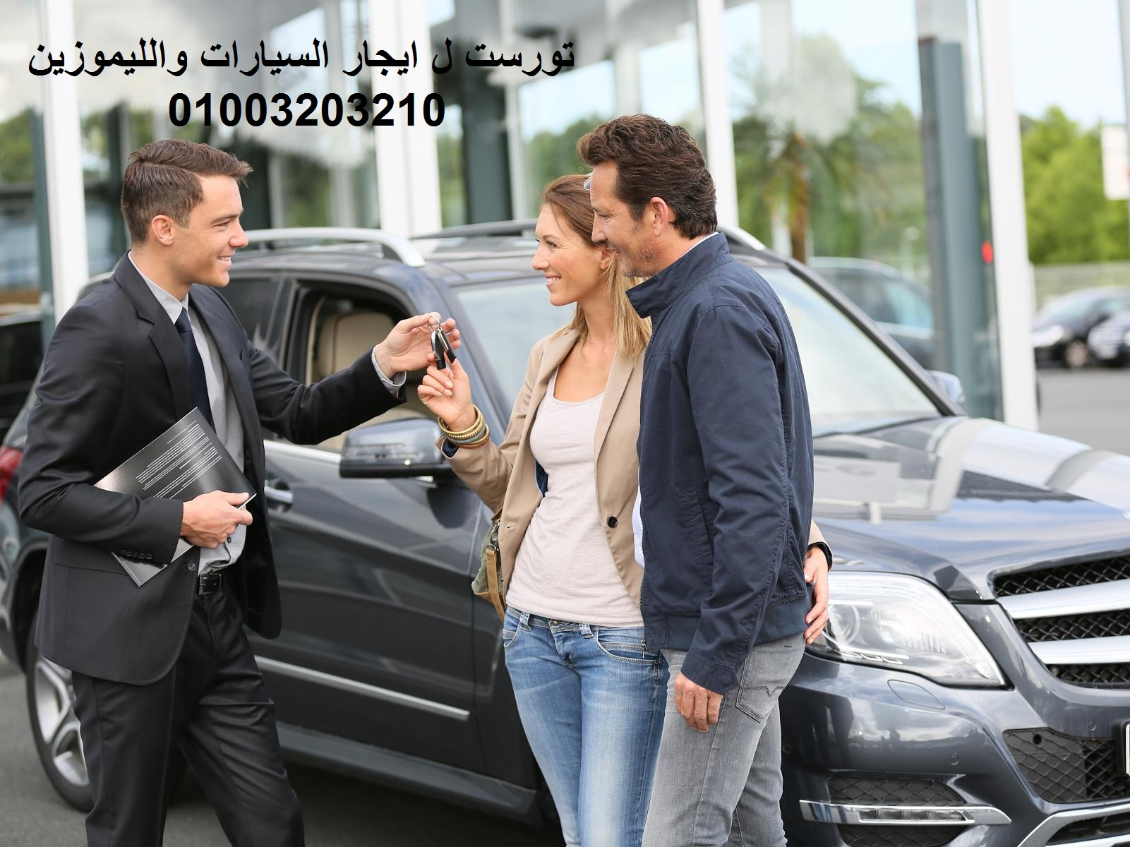 ايجار سيارات مدينه نصر