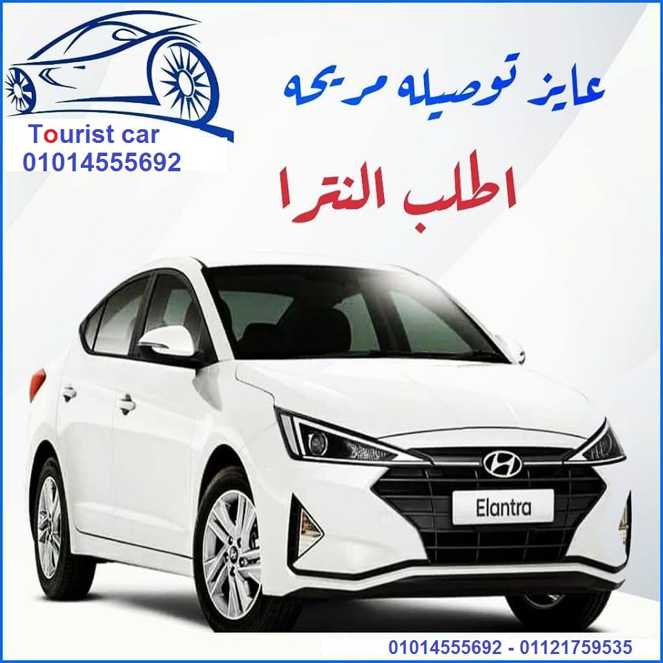 ايجار سيارات | ايجار ليموزين في مصر