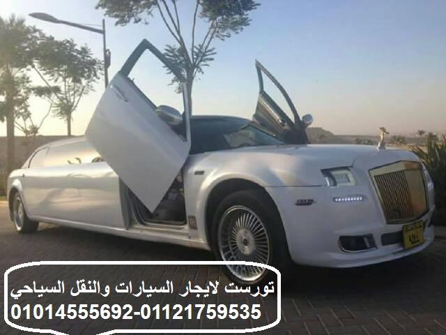 سيارات زفاف | ايجار ليموزين