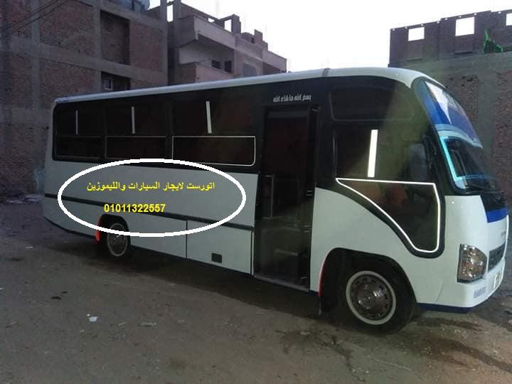 ايجار ميني باص ميتسوبيشي 28 راكب يستطيع ان يجمع شمل الاسرة في الكثير من الرحلات او حتي بعض الاصدقاء