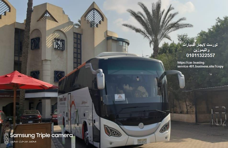 أجر باص مرسيدس 50 راكب مع شركتنا وانت مطمن 01011322557