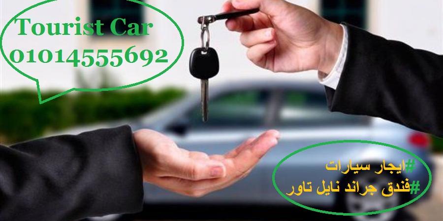 ايجار سيارات | قاعات افراح
