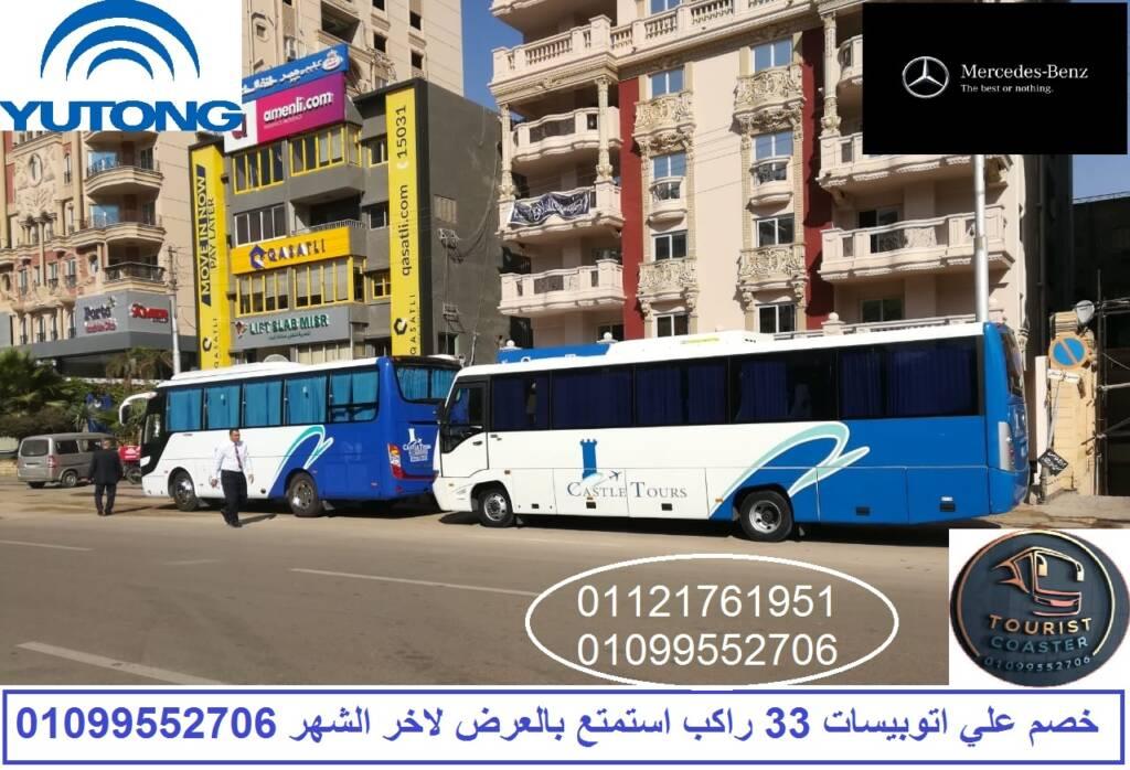 تأجير اتوبيس 33 راكب |نادي القاهرة االرياضي