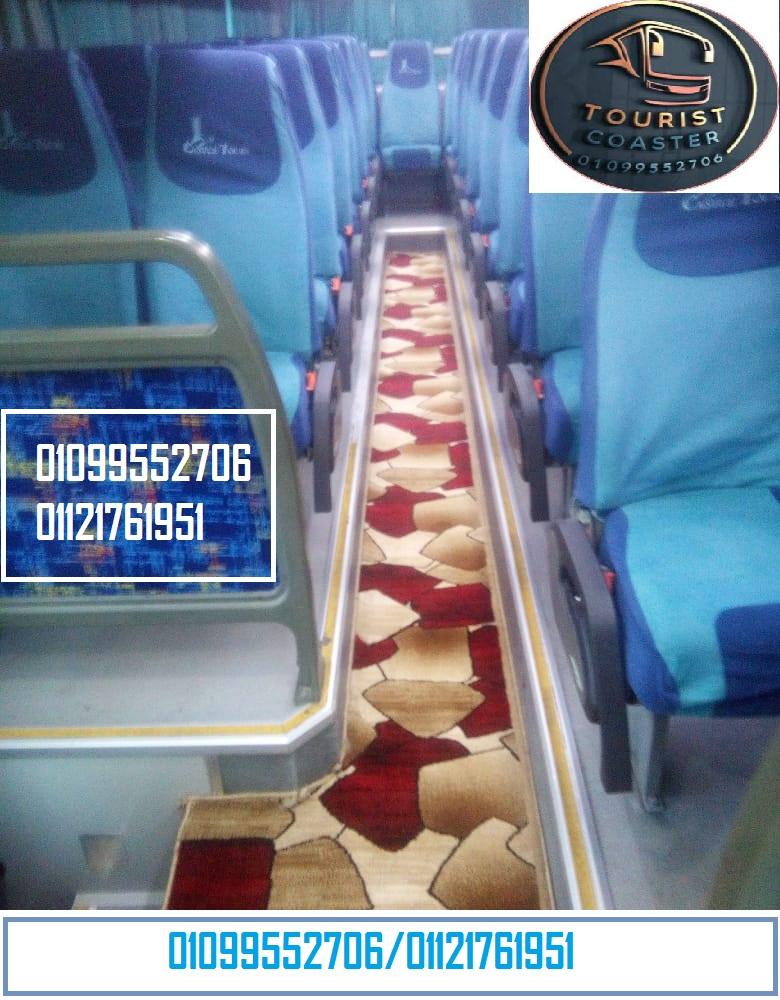 ايجار اتوبيس 31 راكب |نادق القاهرة
