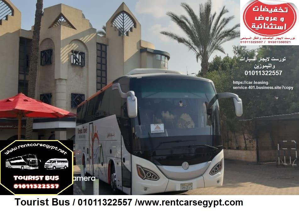 أتوبيس سياحي مرسيدس  600 للايجار