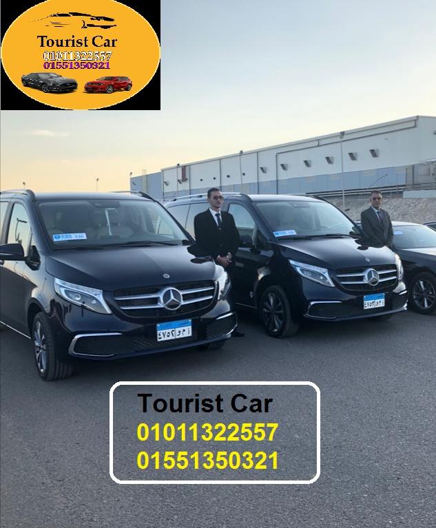 تاجير سيارات سعرايجار مرسيدس فيانو العائلية - 01011322557