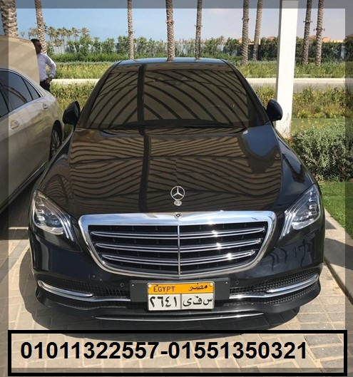 سيارات مرسيدس للايجار بأفضل الأسعار- 01551350321